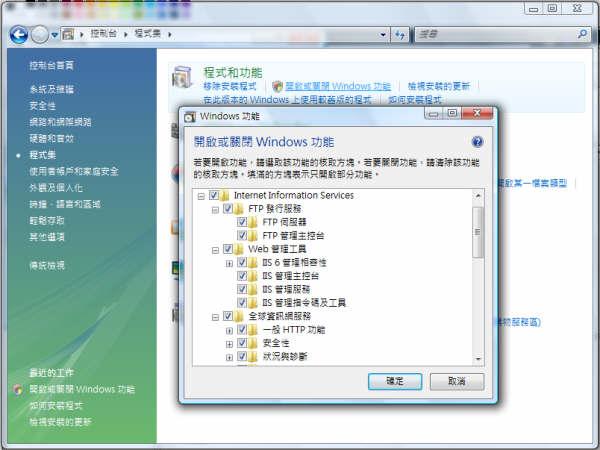 Vista 加入 IIS 套件